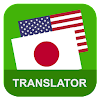 English Japanese Translator