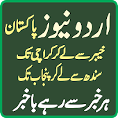 Urdu News Pakistan Android APK Download Free By Abeera Waqas1