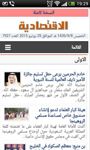 Newspapers of Saudi Arabia