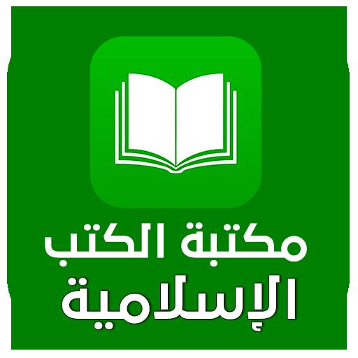 مكتبة الكتب الإسلامية pdf