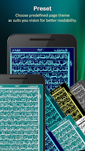 Holy Quran (16 Lines per page) Screenshot