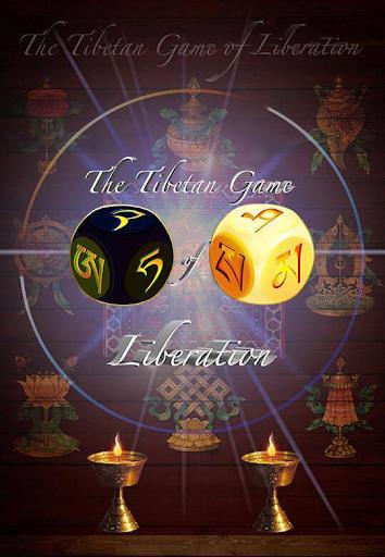 西藏解脫遊戲