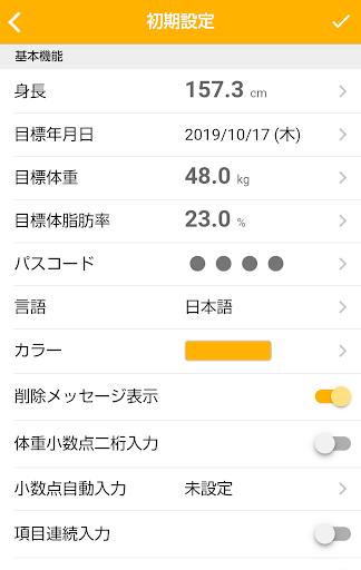 シンプル体重管理 screenshot 7