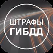 App Штрафы ГИБДД проверка и оплата APK for Windows Phone