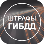 Штрафы ГИБДД проверка и оплата Icon