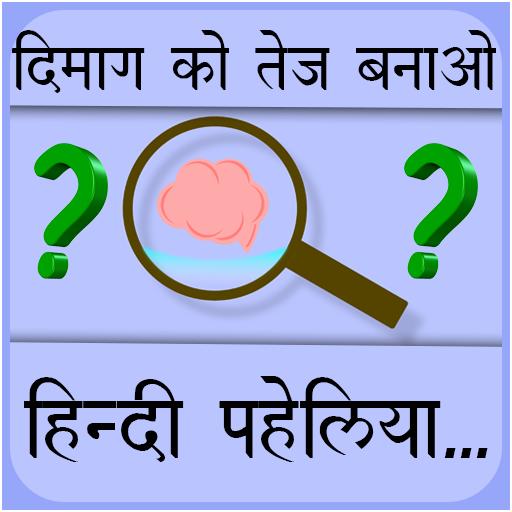 Paheliyan in Hindi with Answers (हिंदी पहेलियाँ) APK