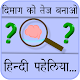 Paheliyan in Hindi with Answers (हिंदी पहेलियाँ) Download on Windows