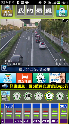 高速公路/省道都市 ITSGood RoadCam 即時影像 screenshot 2