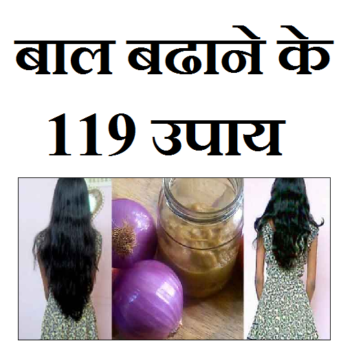 बाल बढ़ाने के 119 घरेलू उपाय - Apps on