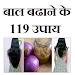 बाल बढ़ाने के 119 घरेलू उपाय Icon
