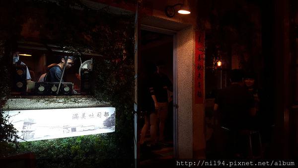 新竹。滿美吐司部 。早餐當宵夜的文青小店