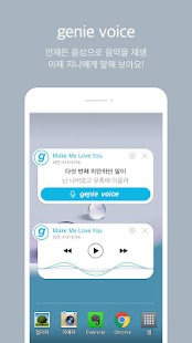 지니 뮤직 - genie- screenshot thumbnail