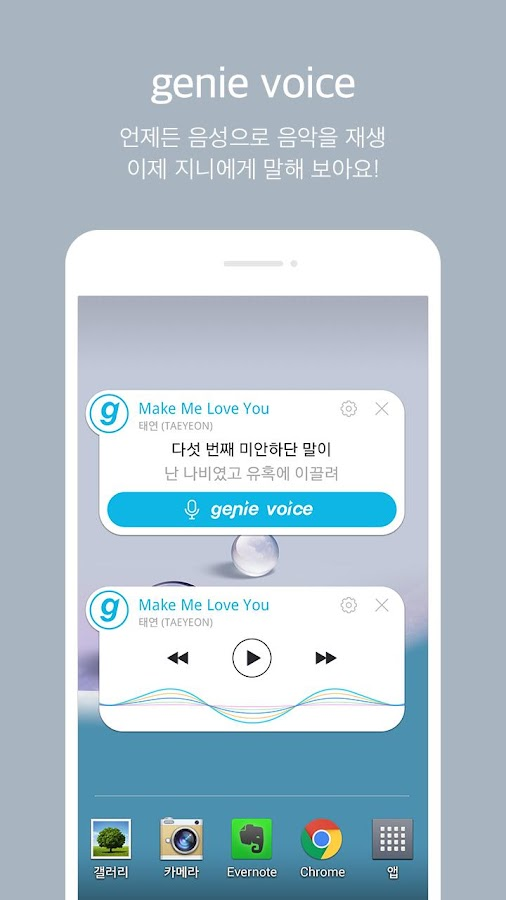 지니 뮤직 - genie- screenshot