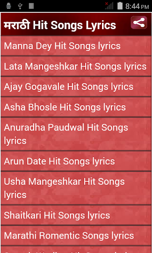 Marathi Hit Song Lyrics
