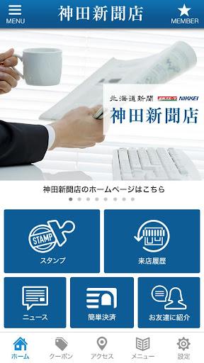 神田新聞店の公式アプリ