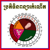 Khmer Child Horoscope