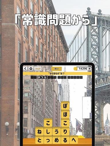 u3082u3058u30d6u30eduff1a1u65e5u300cu305fu3063u305f10u5206u300du3067u982du3092u935bu3048u308bu6587u5b57u30d1u30bau30eb apkpoly screenshots 10