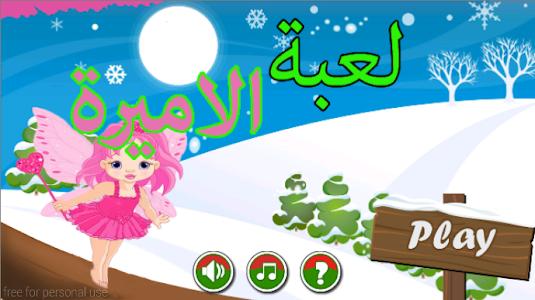 لعبة مغامرات دانية الأميرة screenshot 0