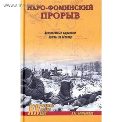 Наро-Фоминский прорыв. Неизвестные страницы битвы за Москву