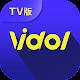 Vidol - 影音追劇線上看直播(TV版)