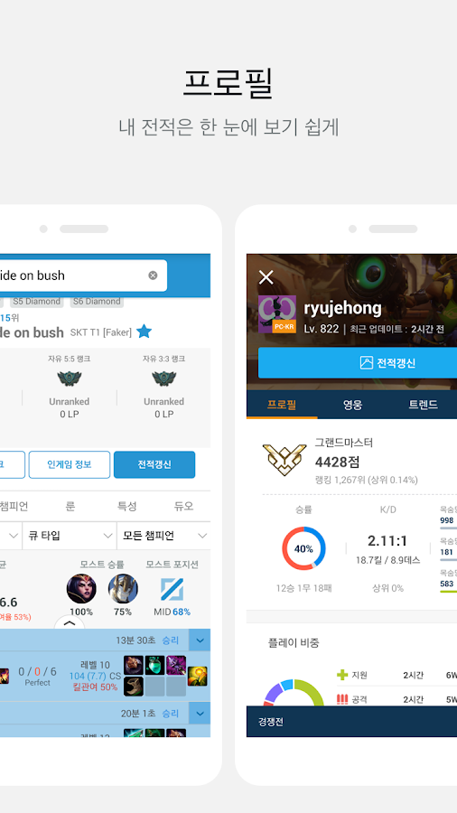 OP.GG for 롤 X 오버워치 전적검색 - Google Play의 Android 앱