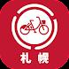 バイクシェアサービス(札幌版)