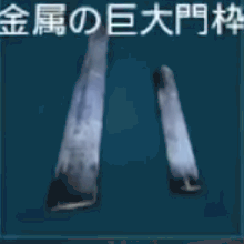 金属の巨大門枠