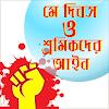 মে দিবস ও শ্রম আইন কানুন APK