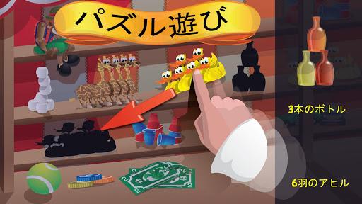 子供用パズルの『Puzzingo』 プロ版