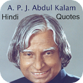 A P J Abdul Kalam Hindi Quotes