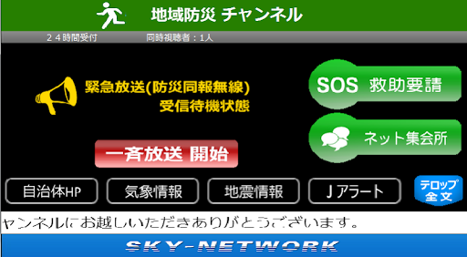 RAD大阪市 screenshot 2