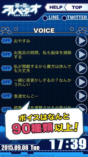 蒼き鋼のアルペジオ -アルス・ノヴァ‐ イオナアラーム screenshot