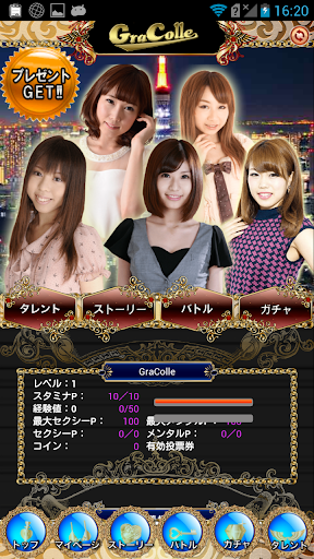 Gravure Collection