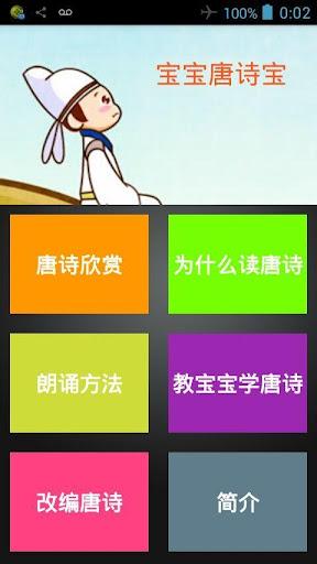 免費下載程式庫與試用程式APP|宝宝唐诗宝 app開箱文|APP開箱王