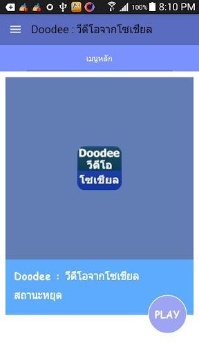 Doodee : ดูดีวีดีโอจากโซเชียล