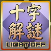 十字解謎(Lights Off Square)