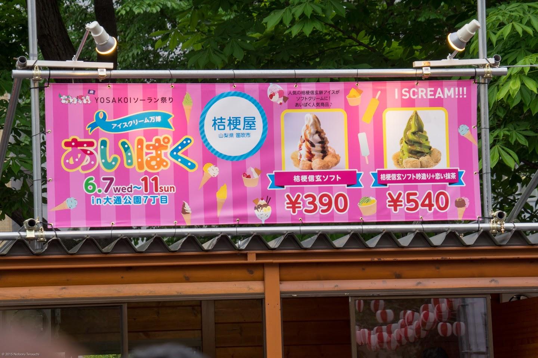 大人気の桔梗信玄ソフト!