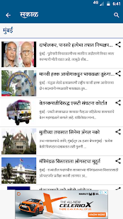 Sakal Marathi News - Latest News - náhled