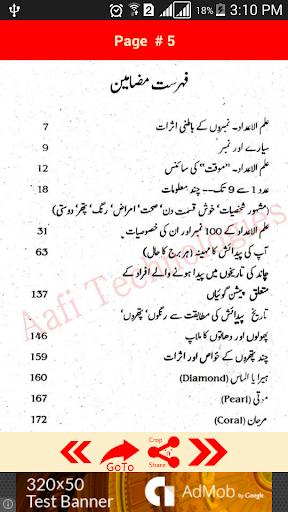 Ilm ul Aadaad (Numerology)|玩解謎App免費|玩APPs