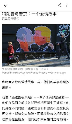 NYTimes - Chinese Edition 1.1.0.10 screenshots 3