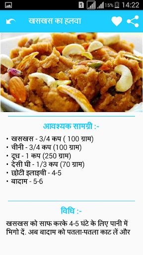 Mithai Recipes in Hindi 1.0 screenshots 6
