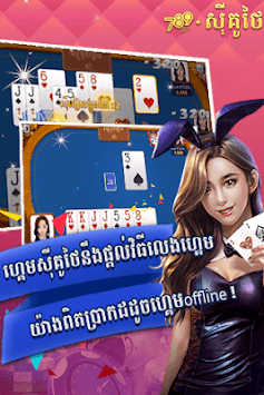 789ស៊ីគូថៃ Sikuthai Khmer apk screenshot