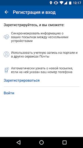 Почта России app (apk) free download for Android/PC/Windows screenshot
