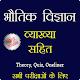 भौतिक विज्ञान व्याख्या सहित - Physics in Hindi Download on Windows