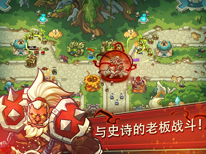 Empire Warriors TD Premium: 高级塔防游戏 RPG Screenshot