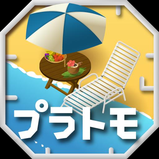 プラトモ.リゾート (game)