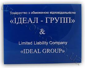 Photo: Інформаційна табличка для Ідеал-Групп. Об`ємні літери з білого акрилу вирізані лазером