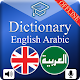 Dictionary English Arabic offline Download for PC Windows 10/8/7