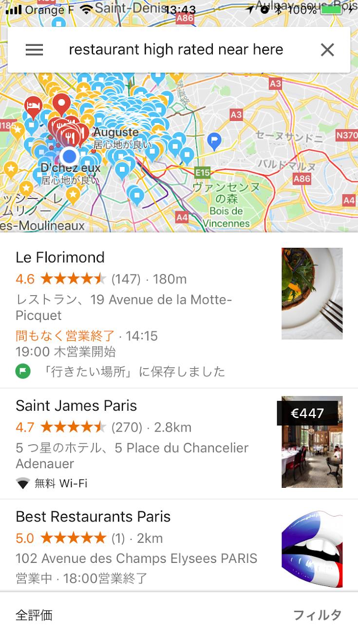 パリフランス旅行おすすめアプリ