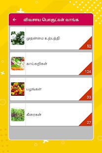 App Tamil Calendar 2020 Tamil Calendar 2019 Panchangam APK for Windows Phone